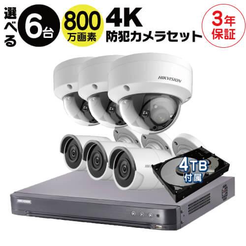 防犯カメラ 監視カメラ 6台 屋外用 屋内用 から選択 防犯カメラセット 監視カメラセット 8ch 4K対応 録画機 /HDD4TB付属 FIXレンズ 赤外線付き バレット型 ドーム型 遠隔監視可 防水 防塵