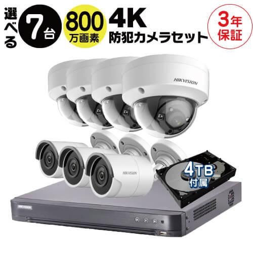 防犯カメラ 監視カメラ 7台 屋外用 屋内用 から選択 防犯カメラセット 監視カメラセット 8ch 4K対応 録画機 /HDD4TB付属 FIXレンズ 赤外線付き バレット型 ドーム型 遠隔監視可 防水 防塵
