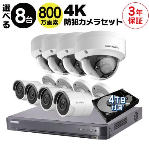 防犯カメラ 監視カメラ 8台 屋外用 屋内用 から選択 防犯カメラセット 監視カメラセット 8ch 4K対応 録画機 /HDD4TB付属 FIXレンズ 赤外線付き バレット型 ドーム型 遠隔監視可 防水 防塵