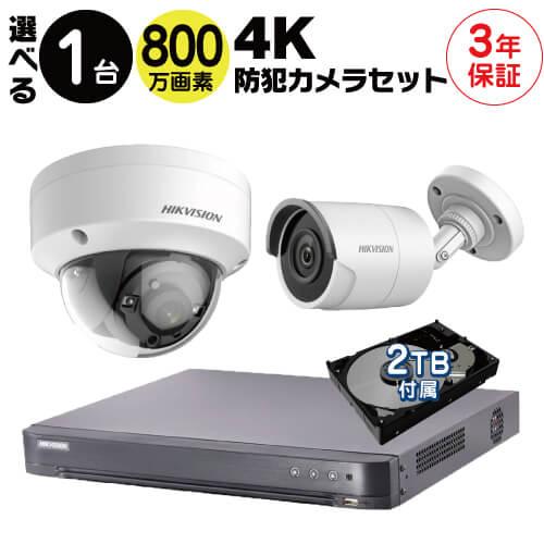防犯カメラ 監視カメラ 1台 屋外用 屋内用 から選択 防犯カメラセット 監視カメラセット 4ch 4K対応 録画機 /HDD2TB付属 FIXレンズ 赤外線付き バレット型 ドーム型 遠隔監視可 防水 防塵