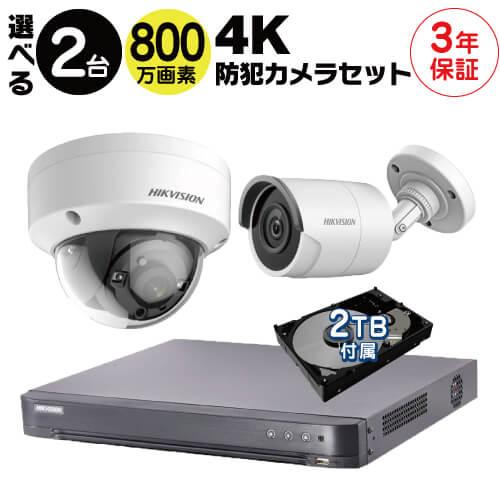 防犯カメラ 監視カメラ 2台 屋外用 屋内用 から選択 防犯カメラセット 監視カメラセット 4ch 4K対応 録画機 /HDD2TB付属 FIXレンズ 赤外線付き バレット型 ドーム型 遠隔監視可 防水 防塵