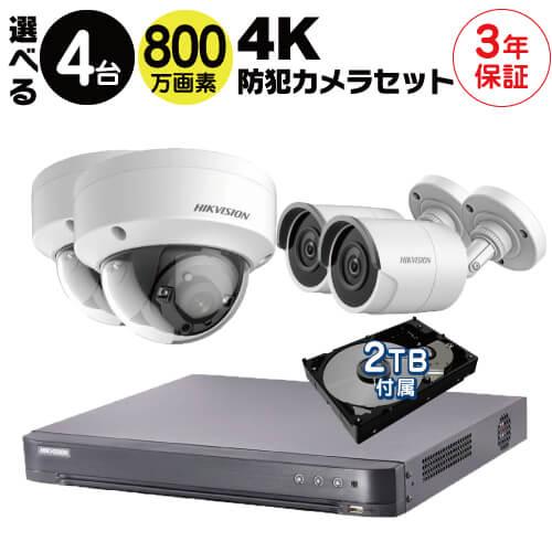 防犯カメラ 監視カメラ 4台 屋外用 屋内用 から選択 防犯カメラセット 監視カメラセット 4ch 4K対応 録画機 /HDD2TB付属 FIXレンズ 赤外線付き バレット型 ドーム型 遠隔監視可 防水 防塵