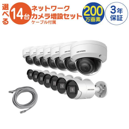 【超特価】 【 ネットワーク カメラ増設セット 】 14台 屋外用 屋内用 から選択 LANケーブル付属 FIXレンズ 赤外線付き バレット型 ドーム型 200万画素カメラ, トイたまご ハンプティダンプティ 70605ff6