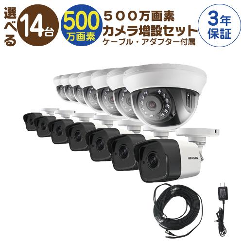 当社でご購入した防犯カメラセットにカメラを追加したい お値打ちです 500万画素 カメラ増設セット 14台 屋外用 屋内用 から選択 新商品 超激安 FIXレンズ 赤外線付き アダプター付属 HD-TVI バレット型 ドーム型 ケーブル カメラ