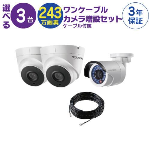 当社でご購入したワンケーブルレコーダーセットにカメラを追加したい お値打ちです ワンケーブル カメラ増設セット 毎日続々入荷 3台 屋外用 屋内用 から選択 HD-TVI ケーブル付属 バレット型 FIXレンズ 赤外線付き カメラ 新着セール ドーム型