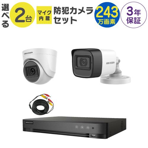 防犯カメラ 監視カメラ 2台 屋外用 屋内用 から選択 防犯カメラセット 監視カメラセット 4ch ハードディスクレコーダー/HDD別売 HD-TVI FIXレンズ 赤外線付き バレット型 ドーム型 カメラ 遠隔監視可