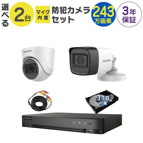 防犯カメラ 監視カメラ FIXレンズ 2台 屋外用 屋内用 から選択 防犯カメラセット 監視カメラセット 4ch カメラ HD-TVI ハードディスクレコーダー/HDD1TB付属 HD-TVI FIXレンズ 赤外線付き バレット型 ドーム型 カメラ 遠隔監視可, 靴通販のシューズショップASBee:ea7f8dd9 --- sunward.msk.ru