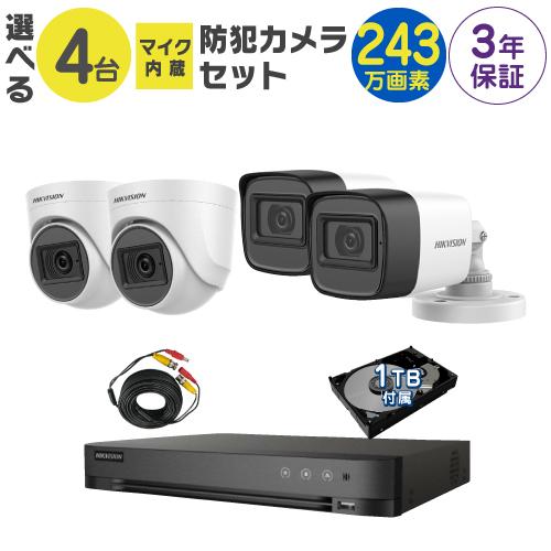 防犯カメラ 監視カメラ 4台 屋外用 屋内用 から選択 防犯カメラセット 監視カメラセット 4ch ハードディスクレコーダー/HDD1TB付属 HD-TVI FIXレンズ 赤外線付き バレット型 ドーム型 カメラ 遠隔監視可