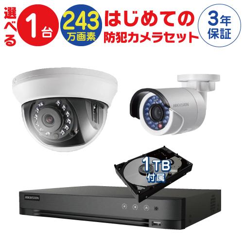 防犯カメラ 監視カメラ 1台 屋外用 屋内用 から選択 防犯カメラセット 監視カメラセット 4ch ハードディスクレコーダー/HDD2TB付属 HD-TVI FIXレンズ 赤外線付き バレット型 ドーム型 カメラ 遠隔監視可