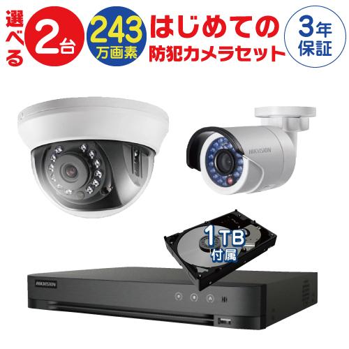 防犯カメラ 監視カメラ 2台 屋外用 屋内用 から選択 防犯カメラセット 監視カメラセット 4ch ハードディスクレコーダー/HDD2TB付属 HD-TVI FIXレンズ 赤外線付き バレット型 ドーム型 カメラ 遠隔監視可
