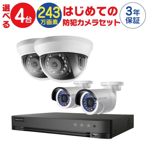 防犯カメラ 監視カメラ 4台 屋外用 屋内用 から選択 防犯カメラセット 監視カメラセット 4ch ハードディスクレコーダー/HDD別売 HD-TVI FIXレンズ 赤外線付き バレット型 ドーム型 カメラ 遠隔監視可
