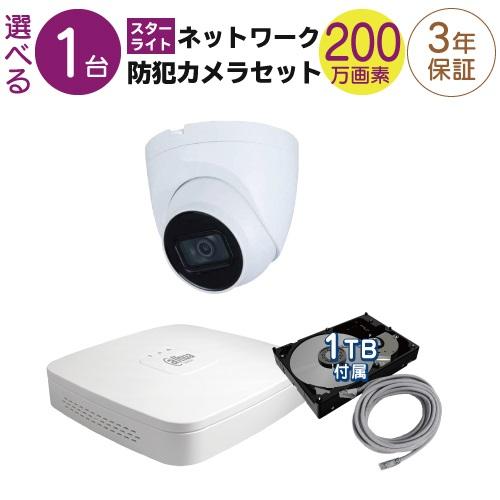 当社でご購入した防犯カメラセットに低照度カメラを追加したい お値打ちです 低照度カメラ 増設セット 1台 屋外用 特価 屋内用 から選択 ケーブル モデル着用 注目アイテム カメラ 200万画素 赤外線付き ドーム型 FIXレンズ バレット型 HD-TVI アダプター付属