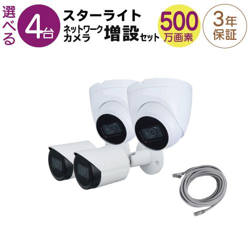 当社でご購入した500万画素スターライト防犯カメラセットにカメラを追加したい お値打ちです 500万画素 スターライト ネットワーク カメラ増設セット 4台 屋外用 送料無料激安祭 屋内用 から選択 FIXレンズ ドーム型 バレット型 LANケーブル付属 赤外線付き 通常便なら送料無料 低照度カメラ