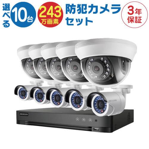 防犯カメラ 監視カメラ 10台 屋外用 屋内用 から選択 防犯カメラセット 監視カメラセット 16ch ハードディスクレコーダー/HDD別売 HD-TVI FIXレンズ 赤外線付き バレット型 ドーム型 カメラ 遠隔監視可