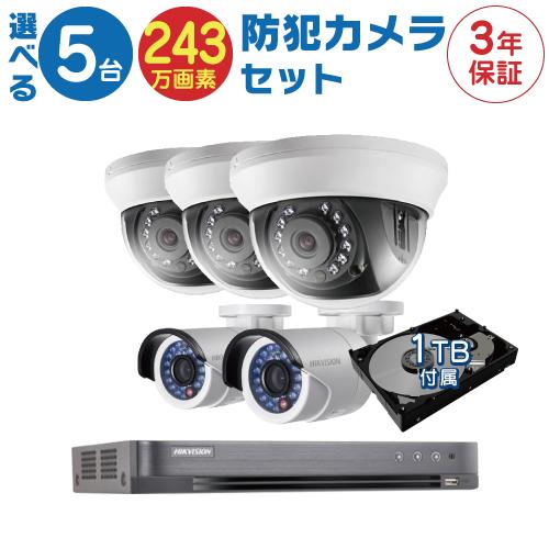 防犯カメラ 監視カメラ 5台 屋外用 屋内用 から選択 防犯カメラセット 監視カメラセット 8ch ハードディスクレコーダー/HDD1TB付属 HD-TVI FIXレンズ 赤外線付き バレット型 ドーム型 カメラ 遠隔監視可