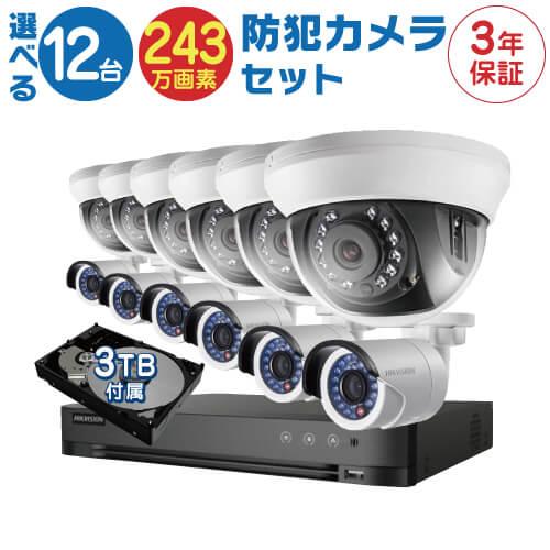 防犯カメラ 監視カメラ 12台 屋外用 屋内用 から選択 防犯カメラセット 監視カメラセット 16ch ハードディスクレコーダー/HDD3TB付属 HD-TVI FIXレンズ 赤外線付き バレット型 ドーム型 カメラ 遠隔監視可