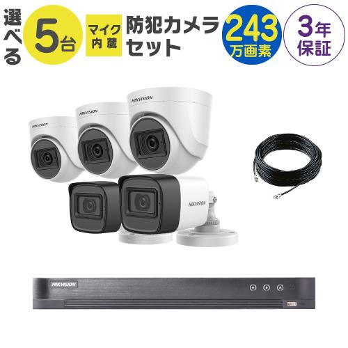 防犯カメラ 監視カメラ 5台 屋外用 屋内用 から選択 防犯カメラセット 監視カメラセット 8ch ハードディスクレコーダー/HDD別売 HD-TVI FIXレンズ 赤外線付き バレット型 ドーム型 カメラ 遠隔監視可