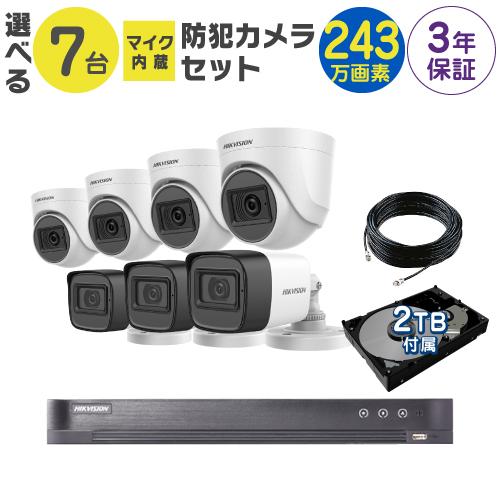 防犯カメラ 監視カメラ 7台 屋外用 屋内用 から選択 防犯カメラセット 監視カメラセット 8ch ハードディスクレコーダー/HDD1TB付属 HD-TVI FIXレンズ 赤外線付き バレット型 ドーム型 カメラ 遠隔監視可