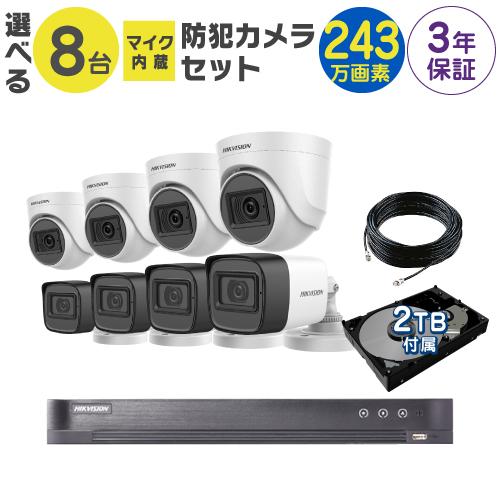防犯カメラ 監視カメラ 8台 屋外用 屋内用 から選択 防犯カメラセット 監視カメラセット 8ch ハードディスクレコーダー/HDD2TB付属 HD-TVI FIXレンズ 赤外線付き バレット型 ドーム型 カメラ 遠隔監視可