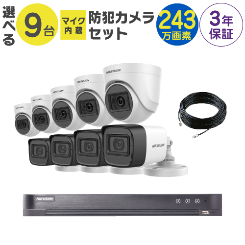防犯カメラ 監視カメラ 9台 屋外用 屋内用 から選択 防犯カメラセット 監視カメラセット 16ch ハードディスクレコーダー/HDD別売 HD-TVI FIXレンズ 赤外線付き バレット型 ドーム型 カメラ 遠隔監視可