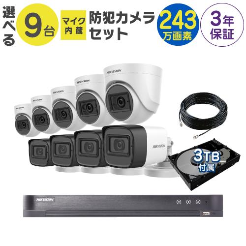 防犯カメラ 監視カメラ 9台 屋外用 屋内用 から選択 防犯カメラセット 監視カメラセット 16ch ハードディスクレコーダー/HDD3TB付属 HD-TVI FIXレンズ 赤外線付き バレット型 ドーム型 カメラ 遠隔監視可