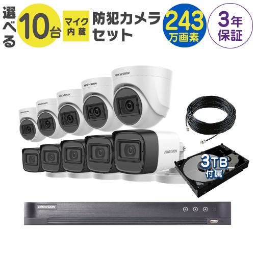 防犯カメラ 監視カメラ 10台 屋外用 屋内用 から選択 防犯カメラセット 監視カメラセット 16ch ハードディスクレコーダー/HDD3TB付属 HD-TVI FIXレンズ 赤外線付き バレット型 ドーム型 カメラ 遠隔監視可