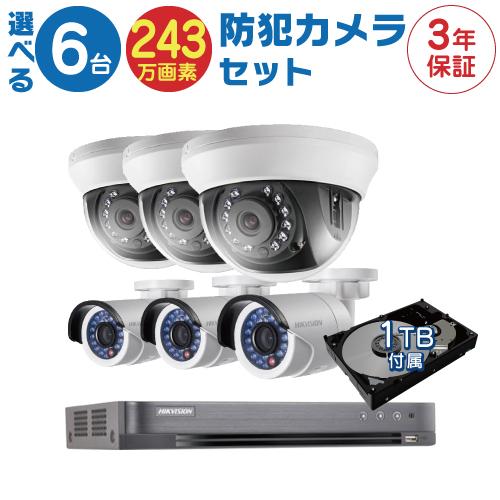 防犯カメラ 監視カメラ 6台 屋外用 屋内用 から選択 防犯カメラセット 監視カメラセット 8ch ハードディスクレコーダー/HDD2TB付属 HD-TVI FIXレンズ 赤外線付き バレット型 ドーム型 カメラ 遠隔監視可
