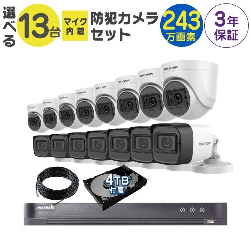防犯カメラ 監視カメラ 13台 屋外用 屋内用 から選択 防犯カメラセット 監視カメラセット 16ch ハードディスクレコーダー/HDD4TB付属 HD-TVI FIXレンズ 赤外線付き バレット型 ドーム型 カメラ 遠隔監視可