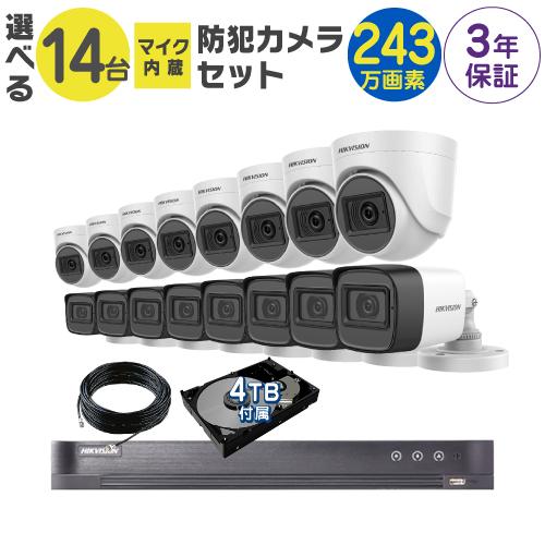 防犯カメラ 監視カメラ 14台 屋外用 屋内用 から選択 防犯カメラセット 監視カメラセット 16ch ハードディスクレコーダー/HDD4TB付属 HD-TVI FIXレンズ 赤外線付き バレット型 ドーム型 カメラ 遠隔監視可