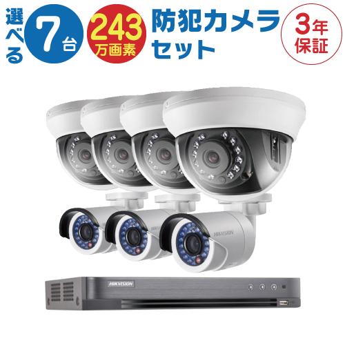 防犯カメラ 監視カメラ 7台 屋外用 屋内用 から選択 防犯カメラセット 監視カメラセット 8ch ハードディスクレコーダー/HDD別売 HD-TVI FIXレンズ 赤外線付き バレット型 ドーム型 カメラ 遠隔監視可