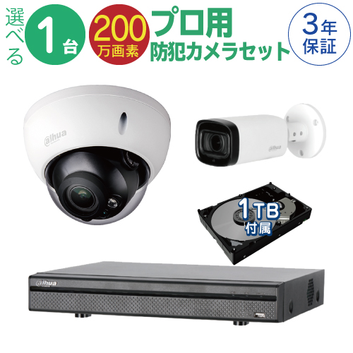 防犯カメラ 監視カメラ 1台 屋外用 屋内用 から選択 防犯カメラセット 監視カメラセット 4ch ハードディスクレコーダー/HDD1TB付属 HD-TVI VFレンズ 赤外線付き バレット型 ドーム型 ワンケーブルカメラ ワンケーブルユニット付属 遠隔監視可
