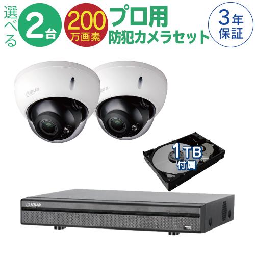 防犯カメラ 監視カメラ 2台 屋外用 屋内用 から選択 防犯カメラセット 監視カメラセット 4ch ハードディスクレコーダー/HDD1TB付属 HD-TVI VFレンズ 赤外線付き バレット型 ドーム型 ワンケーブルカメラ ワンケーブルユニット付属 遠隔監視可