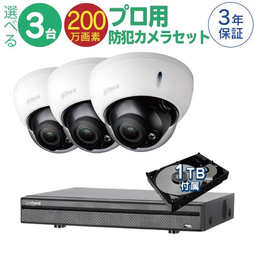 防犯カメラ 監視カメラ 3台 屋外用 屋内用 から選択 防犯カメラセット 監視カメラセット 4ch ハードディスクレコーダー/HDD1TB付属 HD-TVI VFレンズ 赤外線付き バレット型 ドーム型 ワンケーブルカメラ ワンケーブルユニット付属 遠隔監視可