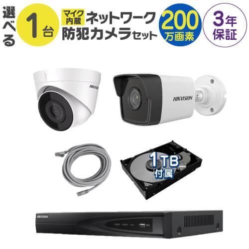 満足・安心 防犯カメラセット 屋外 屋内用 固定 カメラ 4台 選択 + 4ch 録画機 HDD 1TB 付き + SOCKETCAM 1台