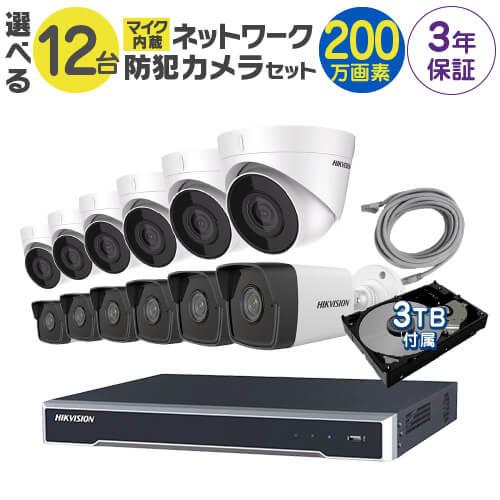 マイク内蔵 ネットワーク 防犯カメラセット HDD3TB付属 音声録音できる 200万画素 受注生産品 カメラ 取付け マイク付き 防犯カメラ 監視カメラ 12台 屋外用 から選択 卓越 録画機 遠隔監視可 FIXレンズ 屋内用 IPカメラ ネットワークカメラ ドーム型 POE内蔵 赤外線付き バレット型 16ch 監視カメラセット