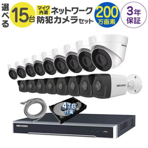 マイク内蔵 ネットワーク 防犯カメラセット HDD4TB付属 音声録音できる 200万画素 カメラ 取付け 驚きの値段 マイク付き 防犯カメラ 監視カメラ 15台 屋外用 ネットワークカメラ 監視カメラセット 低廉 FIXレンズ 屋内用 遠隔監視可 POE内蔵 16ch バレット型 赤外線付き ドーム型 から選択 録画機 IPカメラ