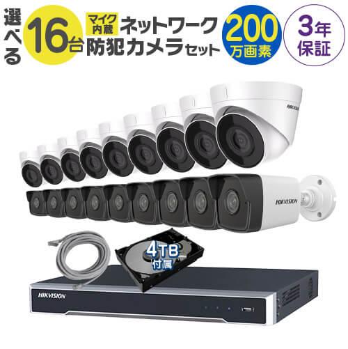 マイク付き 防犯カメラ 監視カメラ 屋外 用 屋内 用 から 16台 選択 16ch POE内蔵 ネットワーク 録画機 /HDD4TB付属 音声 録音 防犯カメラセット 監視カメラセット FIXレンズ 赤外線付き バレット型 ドーム型 ネットワークカメラ IPカメラ 遠隔監視可