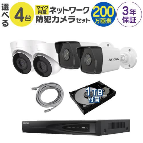 マイク内蔵 ネットワーク 新作からSALEアイテム等お得な商品 満載 防犯カメラセット HDD1TB付属 音声録音できる 200万画素 カメラ 取付け マイク付き 防犯カメラ 屋外 用 商店 屋内 から 4台 監視カメラセット 遠隔監視可 赤外線付き 録音 POE内蔵 IPカメラ 選択 FIXレンズ ネットワークカメラ 録画機 音声 4ch ドーム型 バレット型