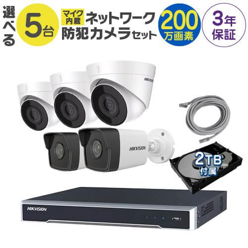 防犯カメラ 録画機 FIXレンズ 遠隔監視可 /HDD2TB付属 監視カメラ 監視カメラセット 屋外用 ネットワーク ネットワークカメラ 屋内用 IPカメラ 赤外線付き 5台 から選択 マイク付き POE内蔵 バレット型 防犯カメラセット 8ch ドーム型