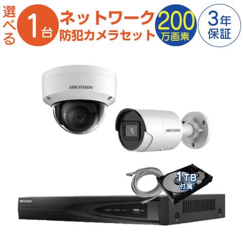 人気新品入荷 防犯カメラ ドーム型 監視カメラ 1台 屋外用 屋内用 1台 から選択 防犯カメラセット 監視カメラセット 屋内用 4ch POE内蔵 ネットワーク 録画機/HDD1TB付属 FIXレンズ 赤外線付き バレット型 ドーム型 ネットワークカメラ IPカメラ 遠隔監視可, キリシマチョウ:dfad899b --- canoncity.azurewebsites.net