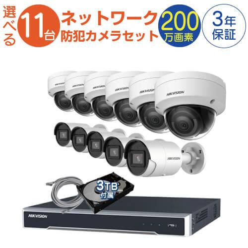 防犯カメラ 監視カメラ 11台 屋外用 屋内用 から選択 防犯カメラセット 監視カメラセット 16ch POE内蔵 ネットワーク 録画機 /HDD3TB付属 FIXレンズ 赤外線付き バレット型 ドーム型 ネットワークカメラ IPカメラ 遠隔監視可