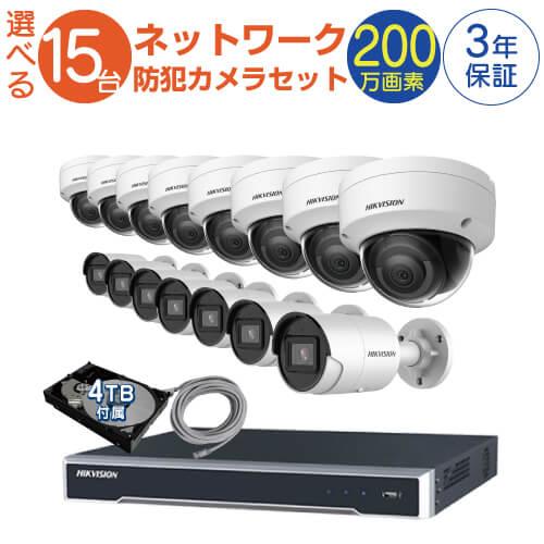 防犯カメラ から選択 遠隔監視可 監視カメラ 15台 屋外用 バレット型 屋内用 から選択 防犯カメラセット 監視カメラセット 16ch POE内蔵 ネットワーク 録画機/HDD4TB付属 FIXレンズ 赤外線付き バレット型 ドーム型 ネットワークカメラ IPカメラ 遠隔監視可, 南方酵素:e4a4416a --- acessoverde.com