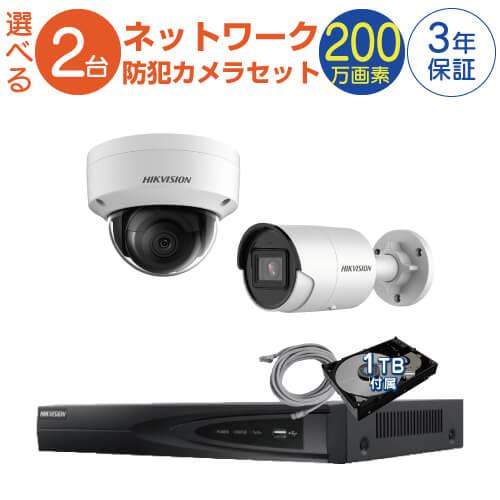 防犯カメラ 監視カメラ 2台 屋外用 屋内用 から選択 防犯カメラセット 監視カメラセット 4ch POE内蔵 ネットワーク 録画機 /HDD1TB付属 FIXレンズ 赤外線付き バレット型 ドーム型 ネットワークカメラ IPカメラ 遠隔監視可