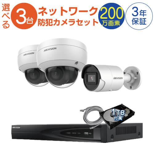 防犯カメラ 監視カメラ 3台 屋外用 屋内用 から選択 防犯カメラセット 監視カメラセット 4ch POE内蔵 ネットワーク 録画機 /HDD1TB付属 FIXレンズ 赤外線付き バレット型 ドーム型 ネットワークカメラ IPカメラ 遠隔監視可