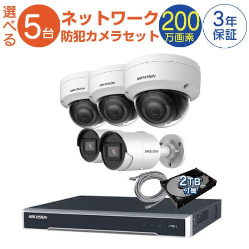 防犯カメラ 監視カメラ 5台 屋外用 屋内用 から選択 防犯カメラセット 監視カメラセット 8ch POE内蔵 ネットワーク 録画機 /HDD2TB付属 FIXレンズ 赤外線付き バレット型 ドーム型 ネットワークカメラ IPカメラ 遠隔監視可
