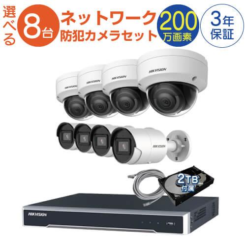 防犯カメラ 監視カメラ 8台 屋外用 屋内用 から選択 防犯カメラセット 監視カメラセット 8ch POE内蔵 ネットワーク 録画機 /HDD2TB付属 FIXレンズ 赤外線付き バレット型 ドーム型 ネットワークカメラ IPカメラ 遠隔監視可