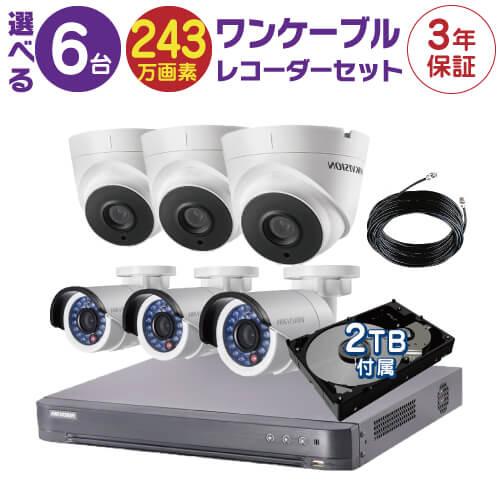 防犯カメラ 監視カメラ 6台 屋外用 屋内用 から選択 防犯カメラセット 監視カメラセット 8ch HD-TVI ワンケーブル 録画機 /HDD2TB付属 FIXレンズ 赤外線付き バレット型 ドーム型 ワンケーブルカメラ 遠隔監視可
