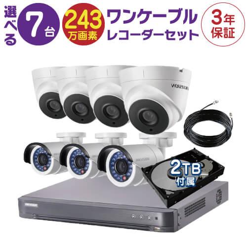 防犯カメラ 監視カメラ 7台 屋外用 屋内用 から選択 防犯カメラセット 監視カメラセット 8ch HD-TVI ワンケーブル 録画機 /HDD2TB付属 FIXレンズ 赤外線付き バレット型 ドーム型 ワンケーブルカメラ 遠隔監視可