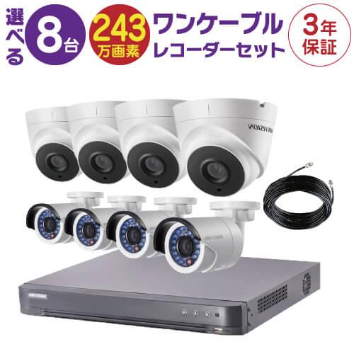 防犯カメラ 監視カメラ 8台 屋外用 屋内用 から選択 防犯カメラセット 監視カメラセット 8ch HD-TVI ワンケーブル 録画機 /HDD別売 FIXレンズ 赤外線付き バレット型 ドーム型 ワンケーブルカメラ 遠隔監視可