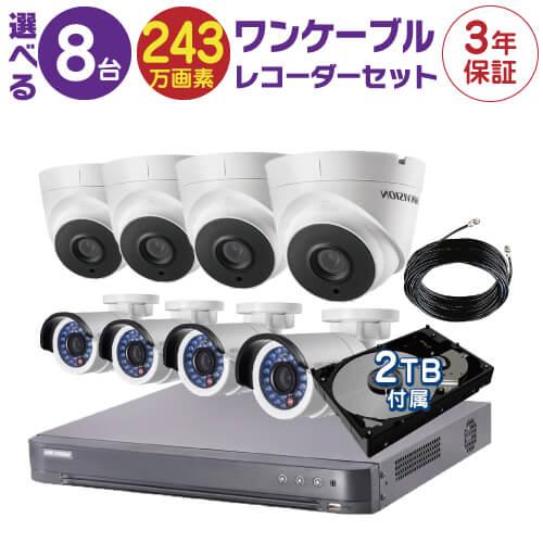 防犯カメラ 監視カメラ 8台 屋外用 屋内用 から選択 防犯カメラセット 監視カメラセット 8ch HD-TVI ワンケーブル 録画機 /HDD2TB付属 FIXレンズ 赤外線付き バレット型 ドーム型 ワンケーブルカメラ 遠隔監視可